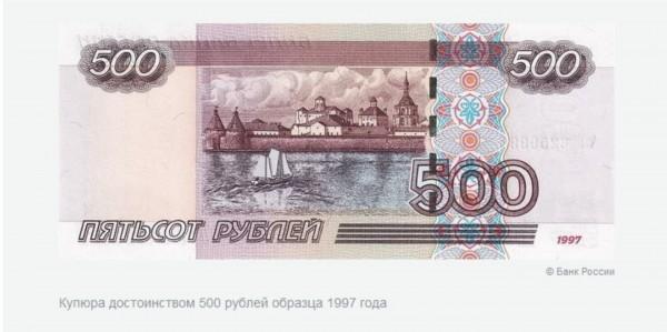 """俄杜马议员称500卢布纸币图案存在""""历史性错误"""""""