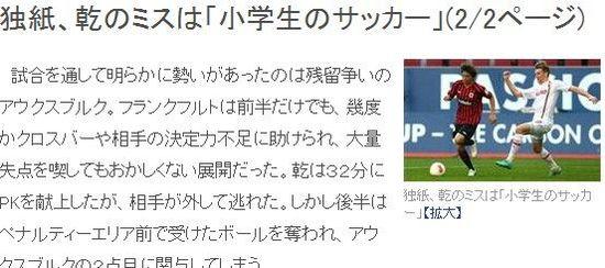 日本球星乾贵士惨遭德媒吐槽 被嘲仅有小学水准高清图片