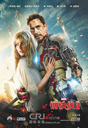 钢铁侠3 首日票房1.3亿 创单日票房新纪录 高清图片