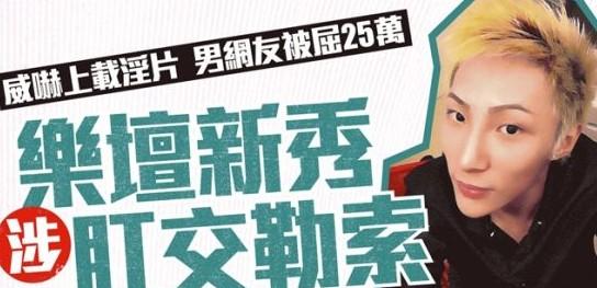 淫穴肛交_香港男歌手同志网诱人上门陪睡 拍不雅视频勒索