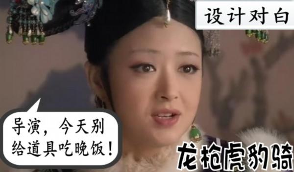 温宜公主单手拿葡萄 揭 甄�执� 雷人穿帮镜头