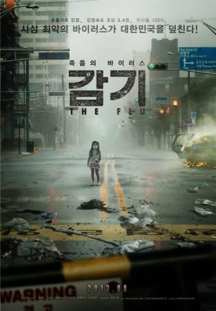 电影《流感》曝光先行海报 韩国8月上映