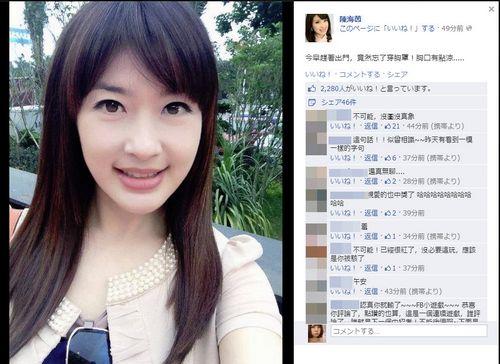 台湾美女主播称忘记穿内衣