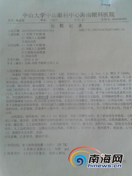 中山大学中山眼科中心眼科医院做手术.术后第6日,杨先生左眼高清图片