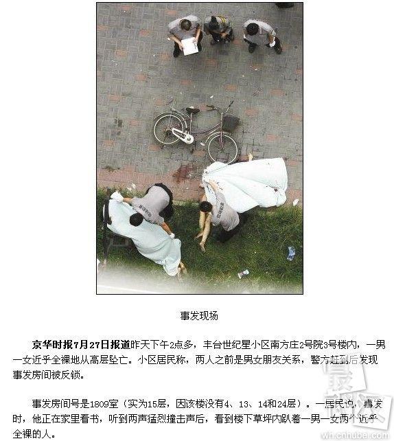 武汉情侣天台打野战坠亡是6年前旧闻