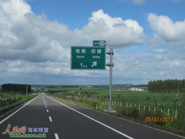 高速公路上的海南路牌   人民网海南视窗7月5日电(记者宁远)黑龙江也有海南?这是记者今天在黑龙江哈尔滨前往绥化的高速公路上的意外发现。这是一个名为海南乡的地方。但遗憾的是,由于行程紧张,记者未能下高速前往探访。当地人告诉记者,这个小镇仅有2.1万人,隶属于海伦市。   相关地名资料显示,黑龙江海伦市海南乡设置于1956年置,1958年改公社,1984年复置乡。位于海伦市境南部。面积170平方公里,人口2.