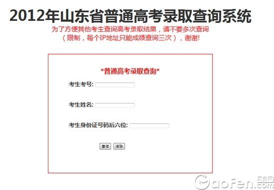 山东教育考试院公布2013年高考录取查询方式