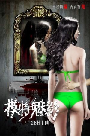 《模特魅影》海报