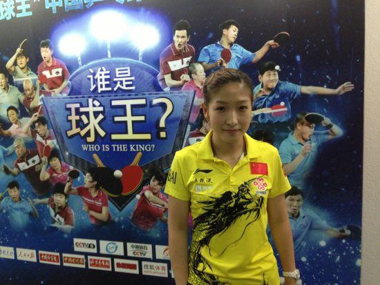 刘诗雯愿参与乒乓球宣传推广 全力备战联赛全运