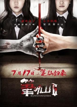 《笔仙2》16日14时公映 韩式惊悚展现残酷青春