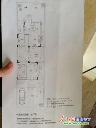 海口荣域合同与宣传册不同致两相邻图纸争地成型机别墅蜂窝煤图片
