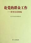 论党的群众工作――重要论述摘编  该书由中宣部理论局组织选编出版,选编了毛泽东、邓小平、江泽民和胡锦涛同志关于党的群众工作的一系列重要论述…[详细]