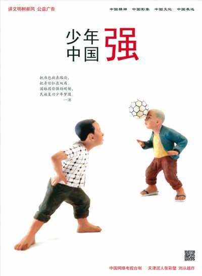 一清配的小诗《少年强中国强》