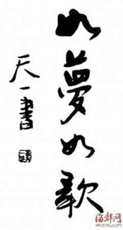曾连续3届荣获爱我中华全国青少年书法大赛铜、银、金奖.并入选
