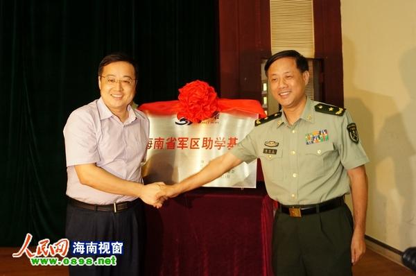海南省军区医院_海南省军区设助学基金 每年20万资助贫困生