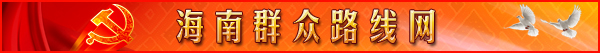 <b>海南巡视组受理信访件5314件发现问题线索1071件</b>