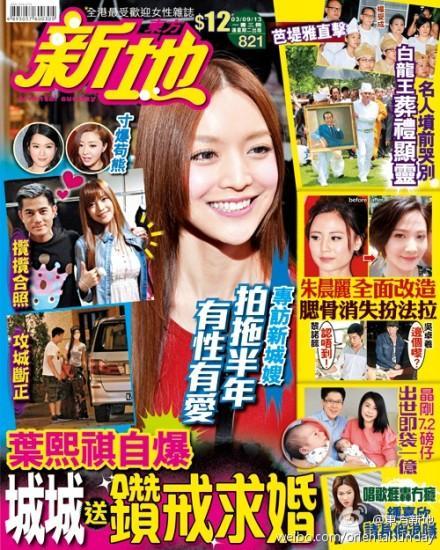 香港杂志封面