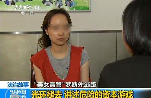 泛鑫美女高陈怡携_上海泛鑫保险代理公司美女高管陈怡携款外逃一案备受关注,上海市