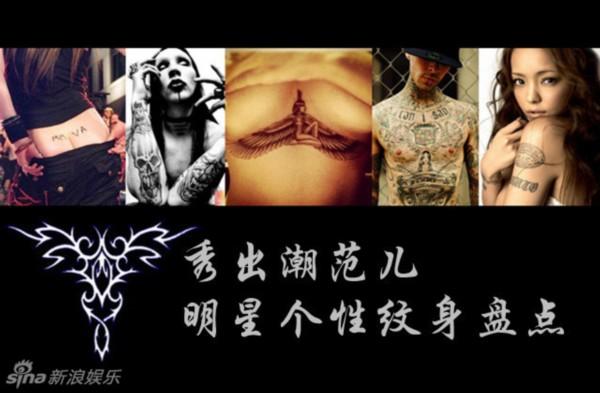 盘点明星身上的个性纹身(图)