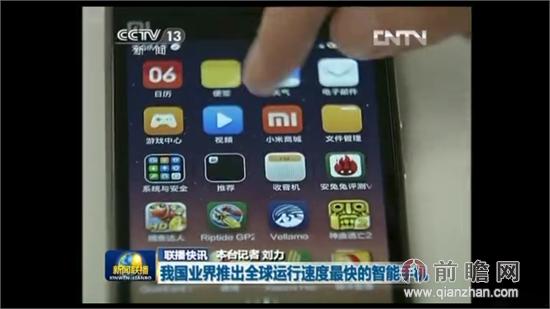 小米3登新闻联播:全球运行速度最快的智能手机