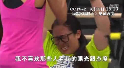 最美女胖子减肥训练视频曝光 镜头前崩溃痛哭
