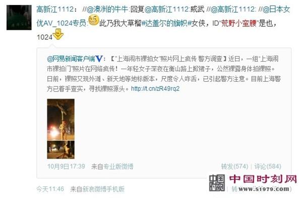 上海闹市裸拍女身份疑曝光 出自草榴社区