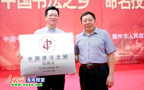 """儋州市隆重举行""""中国书法之乡""""命名授牌仪式"""