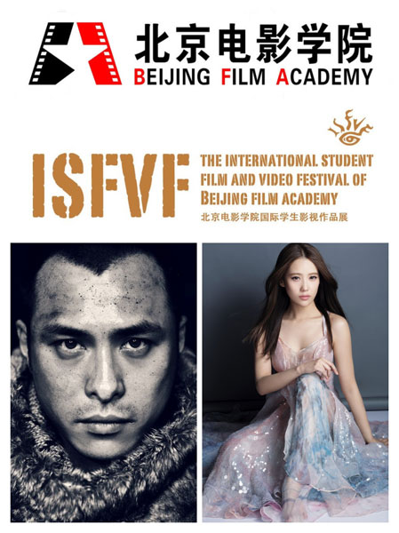 范植伟施艳飞代言北京电影学院国际学生电影节图片
