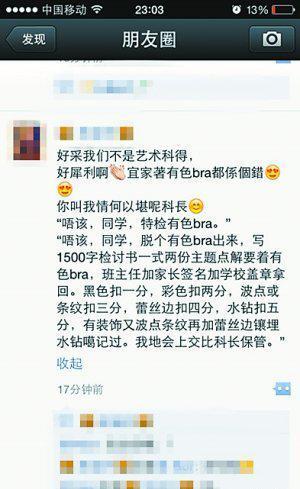 【违规】多地违背中央禁令奇葩收费曝光 (19)