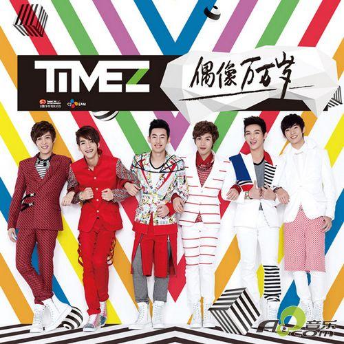 9,偶像万万岁(表演者:timez)