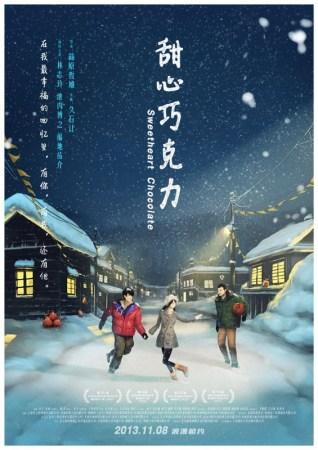 《甜心巧克力》曝纯手绘海报 致敬宫崎骏