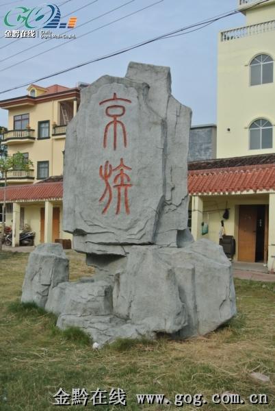 东兴京族生态博物馆