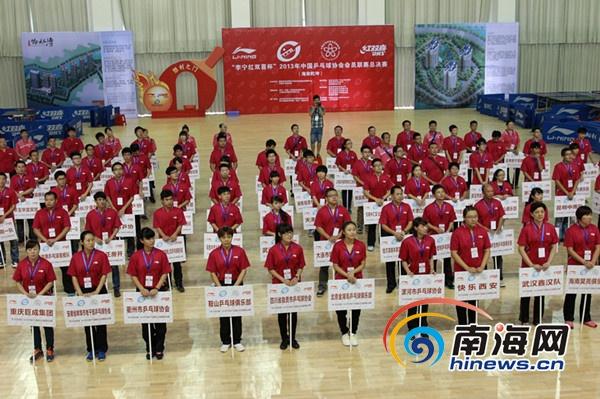 中国乒乓球协会会员联赛总决赛海口开赛 逾千