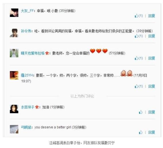 汪峰表白章子怡 网友排队祝福撒贝宁__海南新闻网 ...