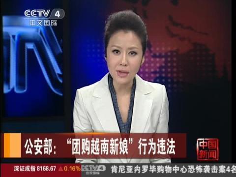 越南逃跑新娘曝光台