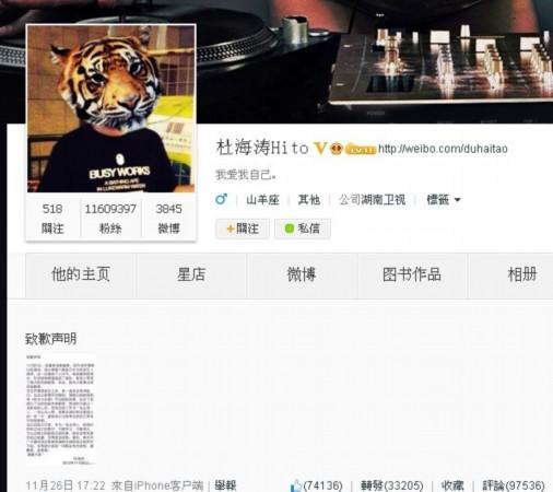 网传杜海涛遭雪藏 杜海涛发微博道歉下跪权志龙事件并声称...