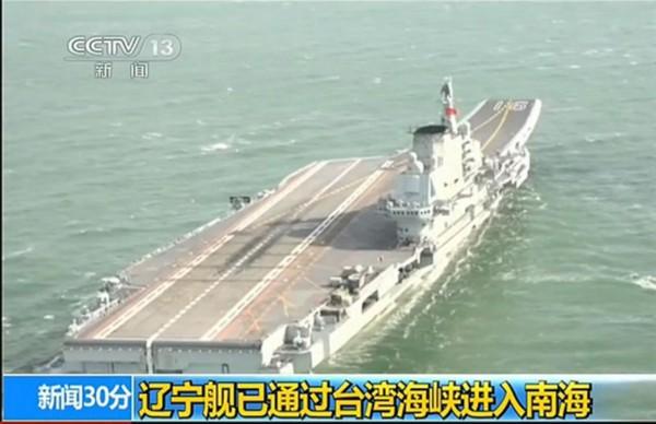 中国航母编队已通过台湾海峡进入南海