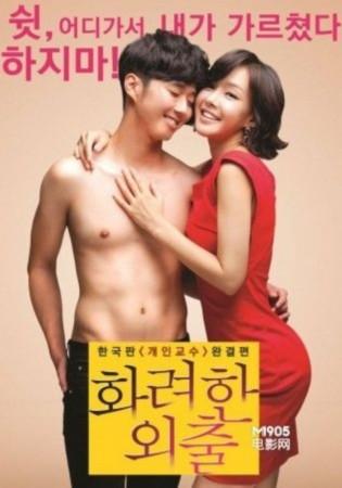 《华丽的外出》韩国热映