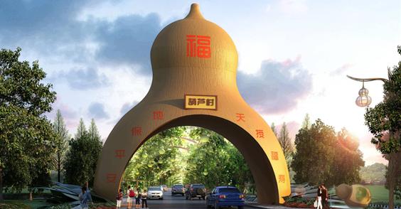 葫芦村打造美丽乡村效果图-文昌打造品牌化美丽乡村 葫芦村将成旅游