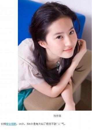 干刘亦菲的母亲小说