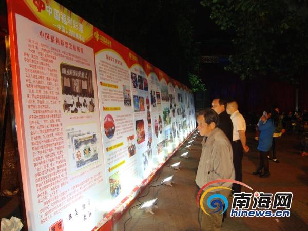 福彩文化进乡村社区:海南福彩筹集公益金13亿元