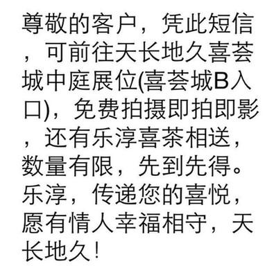 """天长地久婚纱摄影与乐淳共筑""""中国梦 天长梦"""""""