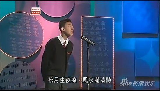 香港中学生梁逸峰用瞪眼,张望,扯嗓等独特方式演绎古诗词孟浩然的《宿图片
