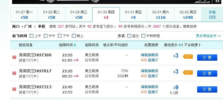 除夕夜海口-广州最低票价仅3元反向订票更便宜