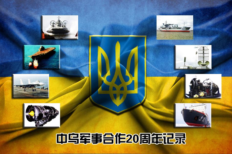 评论认为没有乌克兰就没有现在中国的国防成就