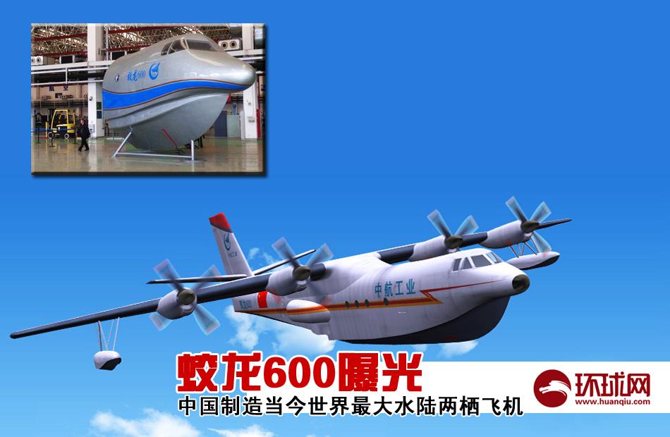 中国力压日本 制造当今世界最大水陆两用飞机
