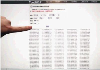 黄牛党用身份证生成器刷票:一次有999个号码