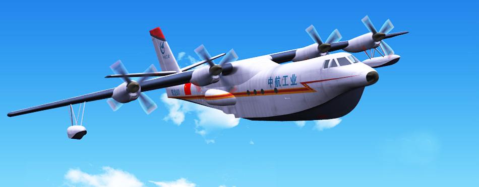 七、中国造世界最大水上飞机——蛟龙600或将于今年年底首飞   日前,中国研制并自行设计制造的新型水陆两用飞机——蛟龙600的大型机头全尺寸模型首次曝光,这是中国新一代特种航空产品的新代表作,据悉,该机家预计将于今年年底完成首飞,这也意味着,我国水轰-5水上飞机在研制40年之后终于后继有人,中国也将通过该机一举超越日本的US-2水上飞机,成为当今世界上最大的水上飞机制造国。