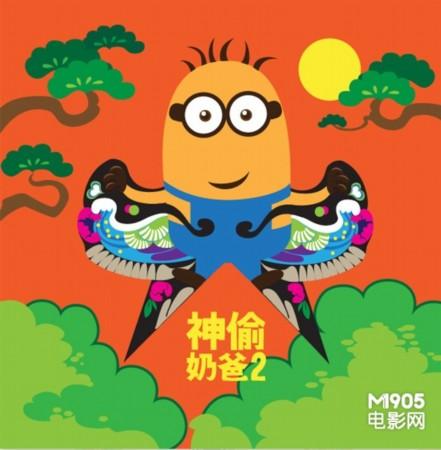 小黄人风筝