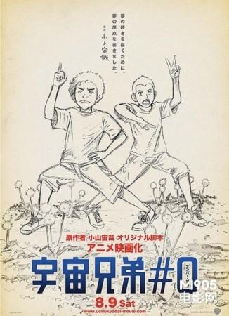 《宇宙兄弟》发手绘海报 少年兄弟为梦起航